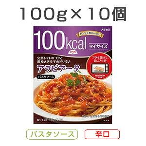 【10食セット】 マイサイズ アラビアータ 100g×10食 1セット レトルト レトルト食品 大塚食品【送料無料】