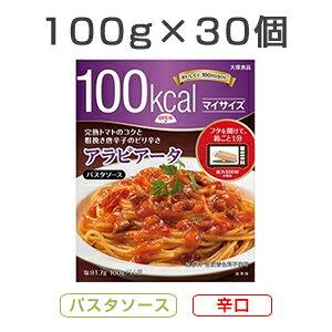 【30食セット】 マイサイズ アラビアータ 100g×10食 3セット レトルト レトルト食品 大塚食品【ポイント10倍】【送料無料】