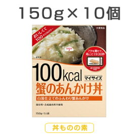 【10食セット】 マイサイズ 蟹のあんかけ丼 150g×10食 1セット レトルト レトルト食品 大塚食品【送料無料】