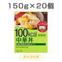 【20食セット】 マイサイズ 中華丼 150g×10食 2セット レトルト レトルト食品 大塚食品【ポイント10倍】【送料無料】