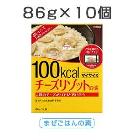 【10食セット】 マイサイズ チーズリゾットの素 86g×10食 1セット レトルト レトルト食品 大塚食品【送料無料】
