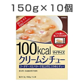 【10食セット】 マイサイズ クリームシチュー 150g×10食 1セット レトルト レトルト食品 大塚食品【ポイント10倍】【送料無料】