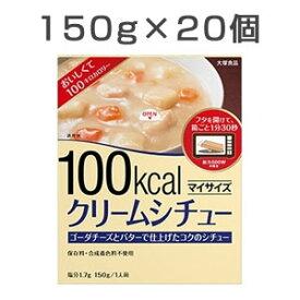 【20食セット】 マイサイズ クリームシチュー 150g×10食 2セット レトルト レトルト食品 大塚食品【ポイント10倍】【送料無料】