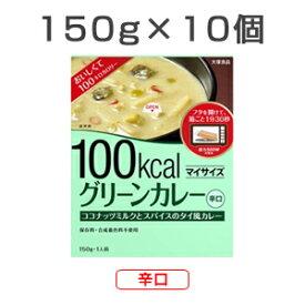 【10食セット】 マイサイズ グリーンカレー 辛口 150g×10食 1セット レトルトカレー レトルト食品 大塚食品【送料無料】