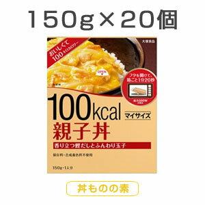 【20食セット】 マイサイズ 親子丼 150g×10食 2セット レトルト レトルト食品 大塚食品【ポイント10倍】【送料無料】【smtb-f】