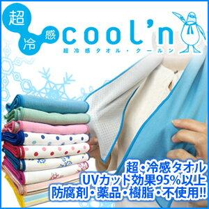 超冷感タオル・クールン cool'n 日本製【ポイント10倍】