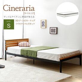 ベッド 北欧 シングル ベッド ベッド フレーム 木製 北欧スタイル シングルサイズ Cineraria【サイネリア】 マットセット(代引不可)【ポイント10倍】【送料無料】
