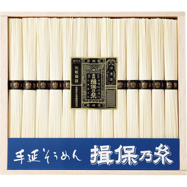 【返品・キャンセル不可】 播州手延素麺 揖保乃糸 特級品 SB-20 食料品 麺類 ばん州素麺(代引不可)【ポイント10倍】