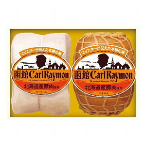 【お中元 暑中御見舞 お見舞】 函館カール・レイモンギフトセット CR-52 ギフト 贈り物 ご挨拶 プレゼント 食品 食べ物(代引不可)【送料無料】