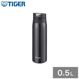 タイガー魔法瓶 ステンレスボトル 水筒 0.5L MCX-A501 KL 保温 ランプブラック 保冷