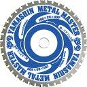 YAMASIN メタルマスター鉄工用【YSD165MM】(切断用品・チップソー)【ポイント10倍】