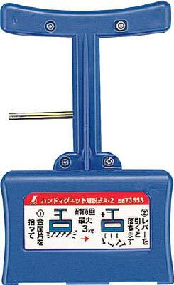 シンワ ハンドマグネットA2 73553【ポイント10倍】