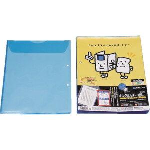 キングジム キングホルダ-封筒タイプ A4-S 青 (10枚入) 78210BLUE