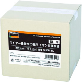 TRUSCO トラスコ ワイヤー放電加工機用イオン交換樹脂 5L用 WIER5L【送料無料】【S1】