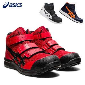 アシックス ワーキングシューズ ウィンジョブ CP203 安全靴 作業靴 くつ クッション性 グリップ性 かっこいい おしゃれ【送料無料】