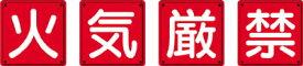ユニット 防火標識 火気厳禁4枚組 450×450mm 鉄板製(明治山加工)【825-66】(安全用品・標識・非常用標識)