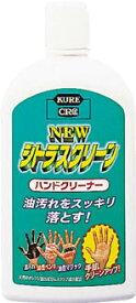 KURE ニュー シトラスクリーン ハンドクリーナー 470ml【NO2282】(労働衛生用品・ハンドソープ)
