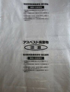 Shimazu 回収袋 透明に印刷中(V)【M-2】(清掃用品・ゴミ袋)