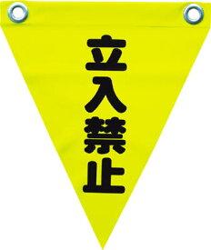 ユタカ 安全表示旗(ハト目・立入禁止)【AF-1210】(安全用品・標識・標示旗)