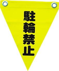 ユタカ 安全表示旗(ハト目・駐輪禁止)【AF-1213】(安全用品・標識・標示旗)