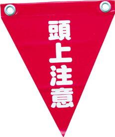 ユタカ 安全表示旗(ハト目・頭上注意)【AF-1227】(安全用品・標識・標示旗)