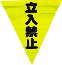 ユタカ 安全表示旗(着脱簡単・立入禁止)【AF-1310】(安全用品・標識・標示旗)