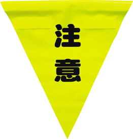ユタカ 安全表示旗(着脱簡単・注意)【AF-1311】(安全用品・標識・標示旗)