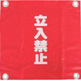 ユタカ 安全表示旗(ハト目・立入禁止)【AF-2228】(安全用品・標識・標示旗)