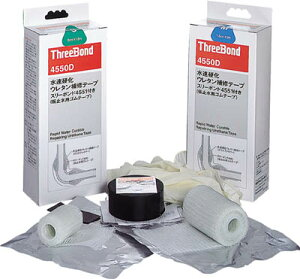 スリーボンド 水速硬化ウレタン補修テープ TB4550DM 7.5×300【TB4550DM】(接着剤・補修剤・水中用補修剤)