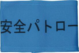 敬相 伸縮自在腕章 安全パトロール M【Z0100-B01M】(保護具・腕章)