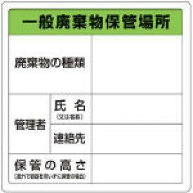 TRUSCO 一般廃棄物保管場所標識【T-82290A】(安全用品・標識・安全標識)