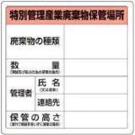 TRUSCO 特別管理産業廃棄物保管場所標識【T-82292A】(安全用品・標識・安全標識)