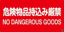 緑十字 消防・危険物標識 危険物品持込み厳禁 250×500mm エンビ【59105】(安全用品・標識・非常用標識)