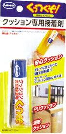カーボーイ クッション用接着剤 くっつくぞ 20ml【KS01】(安全用品・標識・安全クッション)