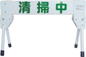 ミツギロン プラケードミニ(清掃中)【PKM-CL】(安全用品・標識・工事用フェンス)