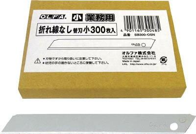 OLFA 折れ線なし替刃小300枚入【SB300-OSN】(ハサミ・カッター・板金用工具・カッターナイフ)【ポイント10倍】