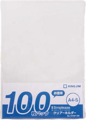 キングジム シンプリーズクリアーホルダー100P 乳白【737SP-100-N】(OA・事務用品・ファイル)【ポイント10倍】