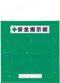 ユニット フリー掲示板防雨型A4横緑【464-06G】(安全用品・標識・安全標識)【S1】