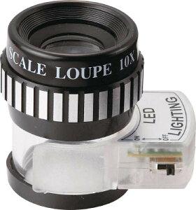 SK ライトスケールルーペ【LSL-26】(光学・精密測定機器・ルーペ)【送料無料】