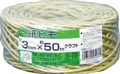 ユタカ 荷造り紐 紙ヒモ #20×約50m クラフト【M-153-7】(ロープ・ひも・ひも)【ポイント10倍】
