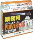 新富士 業務用パワーガス3本パック RZ−8601【RZ8601】(溶接用品・ガスバーナー・トーチ)【ポイント10倍】