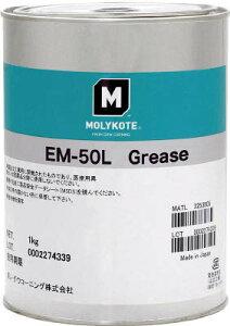 モリコート 樹脂・ゴム部品用 EM−50Lグリース 1kg【EM-50L-10】(化学製品・グリス・ペースト)【送料無料】
