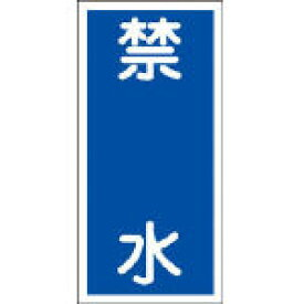 緑十字 消防・危険物標識 禁水 600×300mm エンビ【52004】(安全用品・標識・安全標識)【S1】
