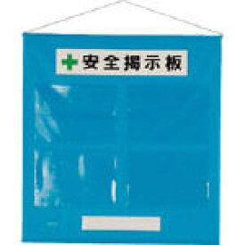 ユニット フリー掲示板A4青セット・ターポリン・785X760mm【464-02B】(安全用品・標識・安全標識)【S1】