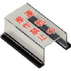 ユニット スイッチカバー運転中操作禁止・ペット樹脂・80X40X33H【805-63A】(安全用品・標識・安全標識)