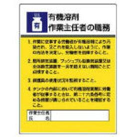 ユニット 作業主任者職務板 有機溶剤作業…エコユニボード・600X450【808-15】(安全用品・標識・安全標識)