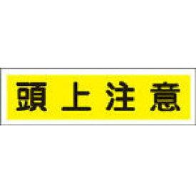 緑十字 ステッカー標識 頭上注意(横) 90×360mm 10枚組 ユポ【47113】(安全用品・標識・安全標識)【S1】