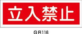 緑十字 短冊型安全標識 立入禁止 120×360MM エンビ 横型【93116】(安全用品・標識・安全標識)