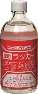 ニッぺ 徳用ラッカーうすめ液 250ML【HPH011-250】(塗装・内装用品・塗料)
