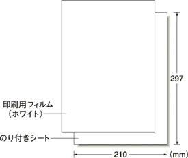 A−one 屋外用サインラベル(レーザープリンタ)粗面に貼れるタイプ【31043】(安全用品・標識・安全標識)